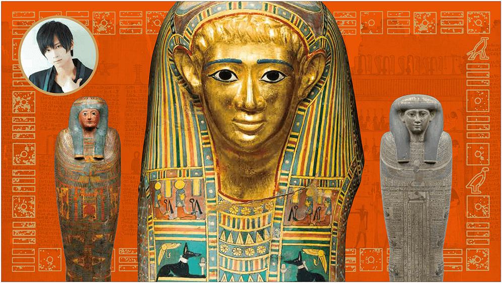 古代エジプト展 天地創造の神話×荒牧慶彦』の放送が決定しました ...